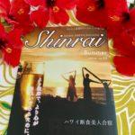 美と心の食育ファスティング専門誌 Shinraiに掲載されました!