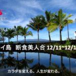 ハワイ島断食美人合宿12/11~16