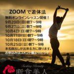 ZOOMで無料オンラインレッスン開催中