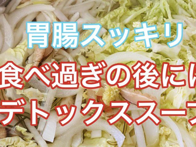 食べ過ぎた後の胃腸救済スープ