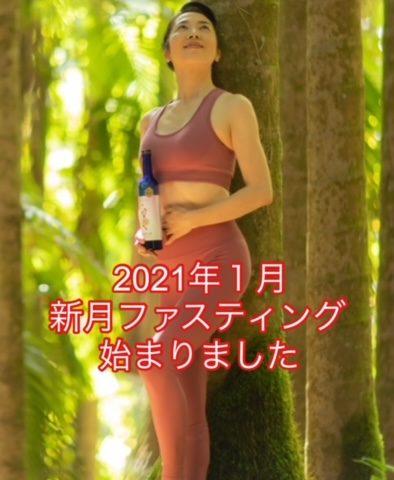 2021年1月 新月ファスティング始まりました~