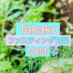 Takakoのファスティング日記Vol4