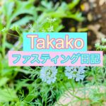 Takakoのファスティング日記Vol1