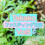 Takakoのファスティング日記